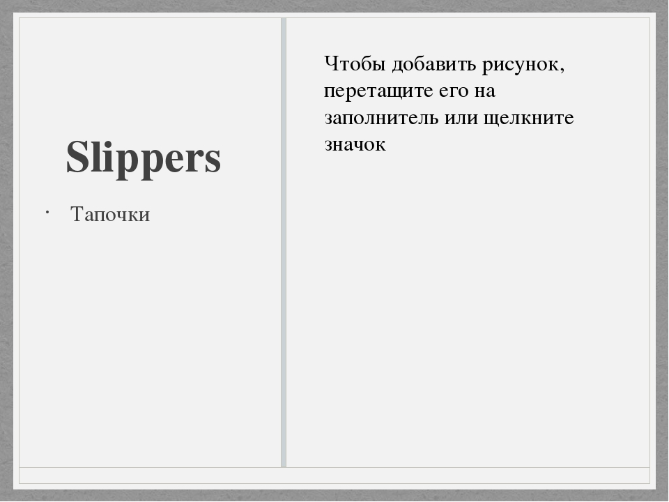 Slippers Тапочки