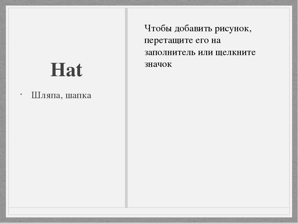 Hat Шляпа, шапка