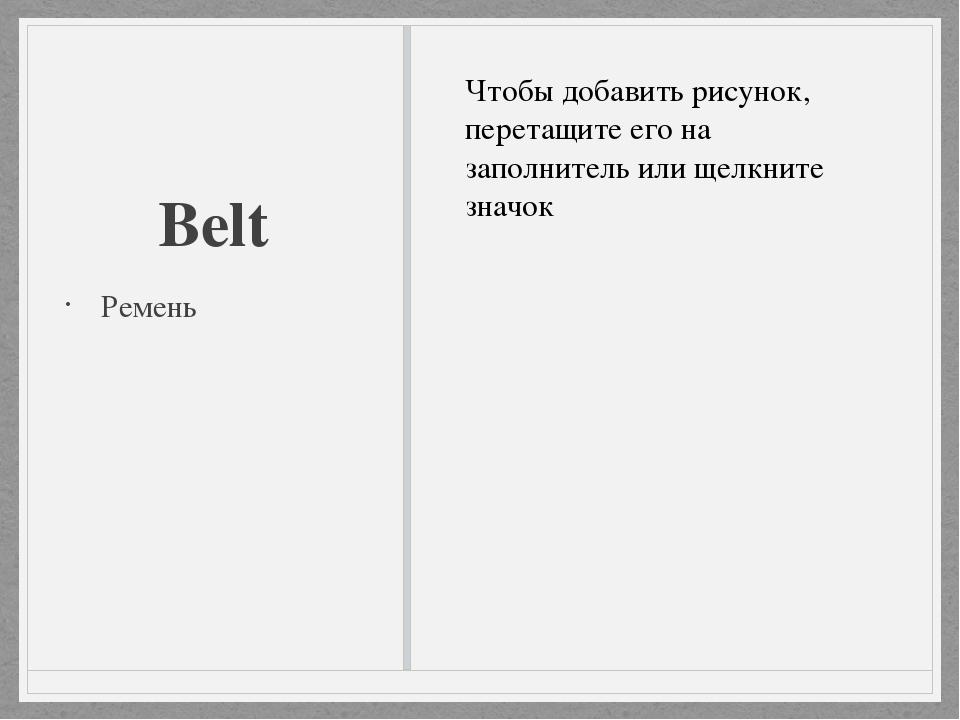Belt Ремень