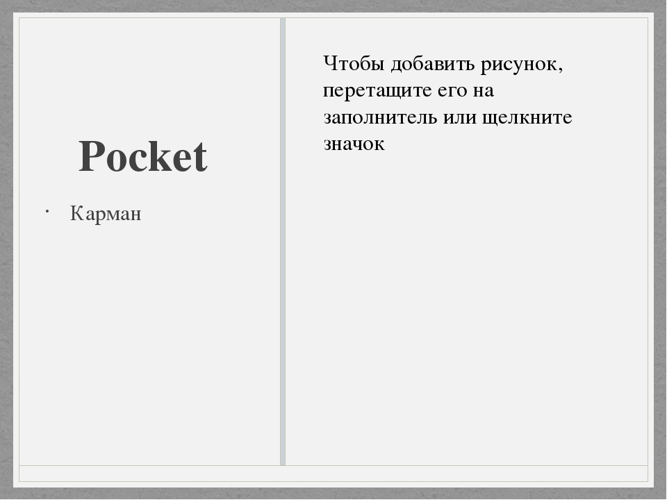 Pocket Карман