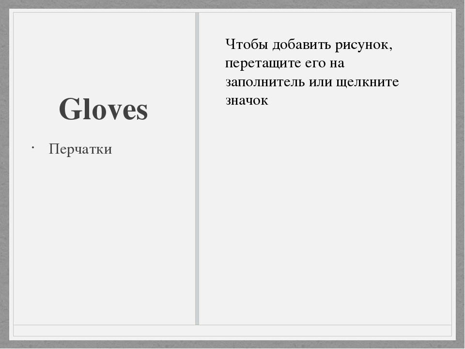 Gloves Перчатки