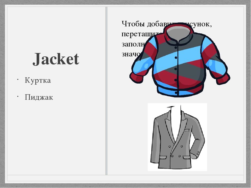 Jacket Куртка Пиджак