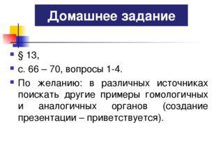 § 13, с. 66 – 70, вопросы 1-4. По желанию: в различных источниках поискать др