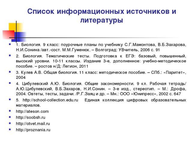 Список информационных источников и литературы 1. Биология. 9 класс: поурочные...