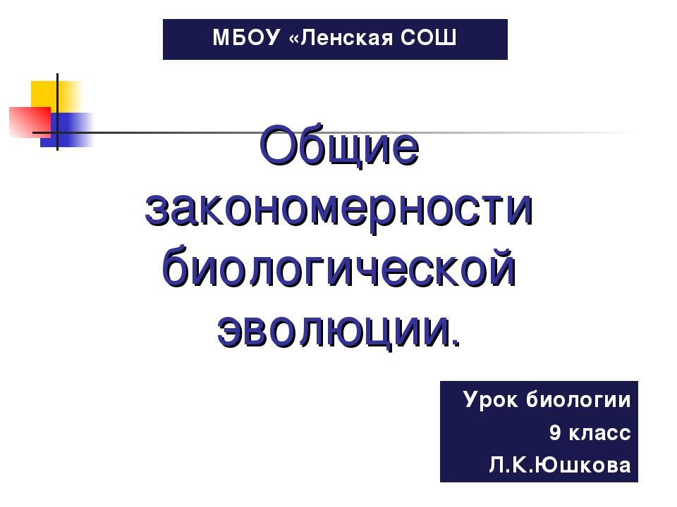 Общие закономерности биологической эволюции. Урок биологии 9 класс Л.К.Юшкова...