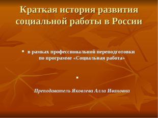 Краткая история развития социальной работы в России в рамках профессиональной