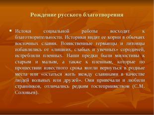 Рождение русского благотворения Истоки социальной работы восходят к благотвор