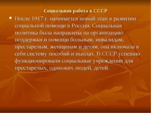 Социальная работа в СССР После 1917 г. начинается новый этап в развитии социа
