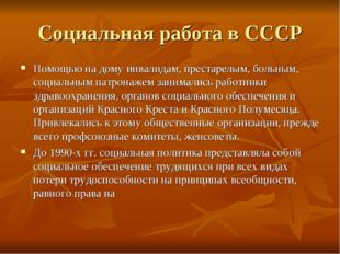 Социальная работа в СССР Помощью на дому инвалидам, престарелым, больным, соц