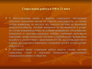 Социальная работа в РФ в 21 веке К многообразным видам и формам социального о