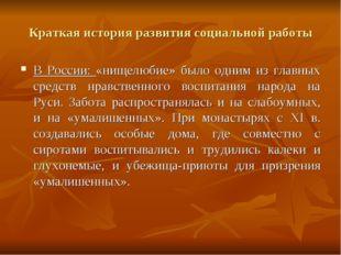 Краткая история развития социальной работы В России: «нищелюбие» было одним и