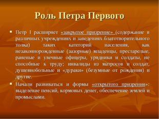 Роль Петра Первого Петр I расширяет «закрытое призрение» (содержание в различ