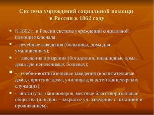 Система учреждений социальной помощи в России к 1862 году К 1862 г. в России