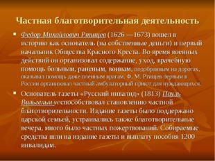Частная благотворительная деятельность Федор Михайлович Ртищев(1626 —1673) в