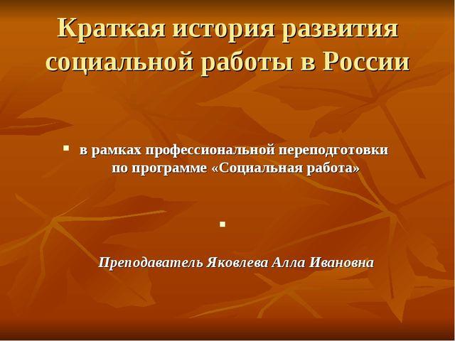 Краткая история развития социальной работы в России в рамках профессиональной...
