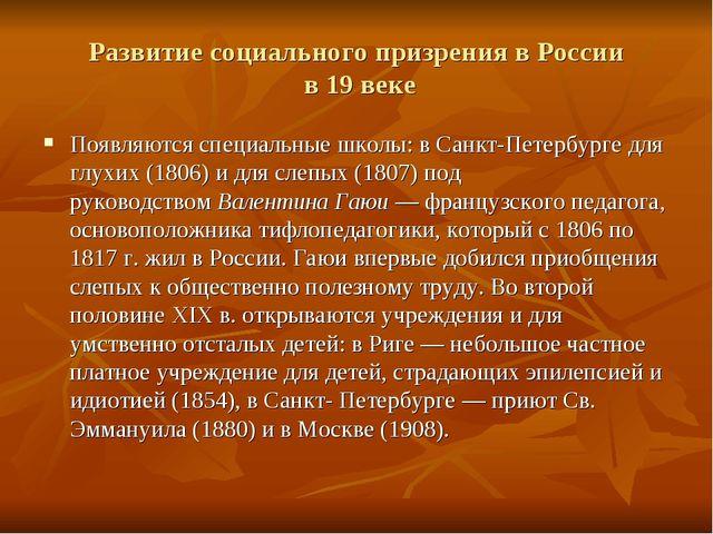 Развитие социального призрения в России в 19 веке Появляются специальные школ...