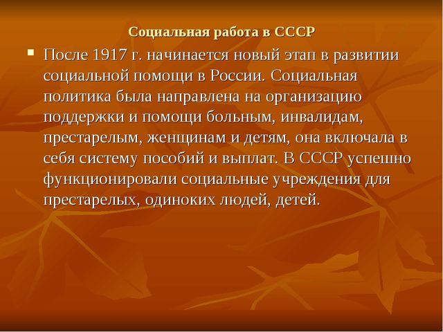 Социальная работа в СССР После 1917 г. начинается новый этап в развитии социа...