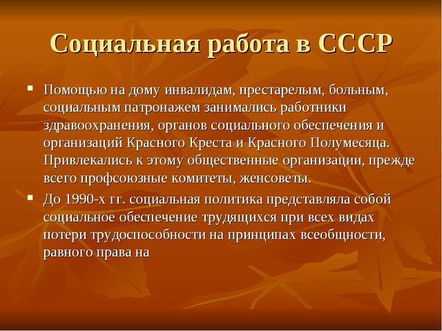 Социальная работа в СССР Помощью на дому инвалидам, престарелым, больным, соц...