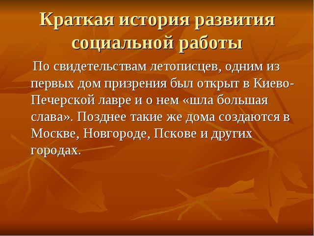 Краткая история развития социальной работы По свидетельствам летописцев, одни...
