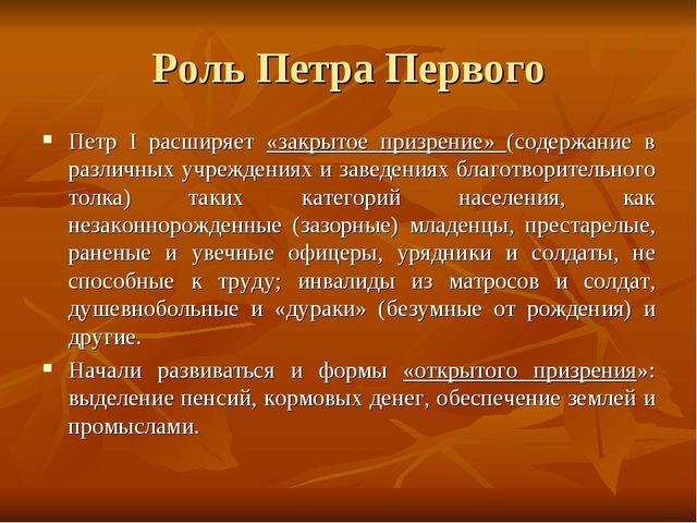 Роль Петра Первого Петр I расширяет «закрытое призрение» (содержание в различ...