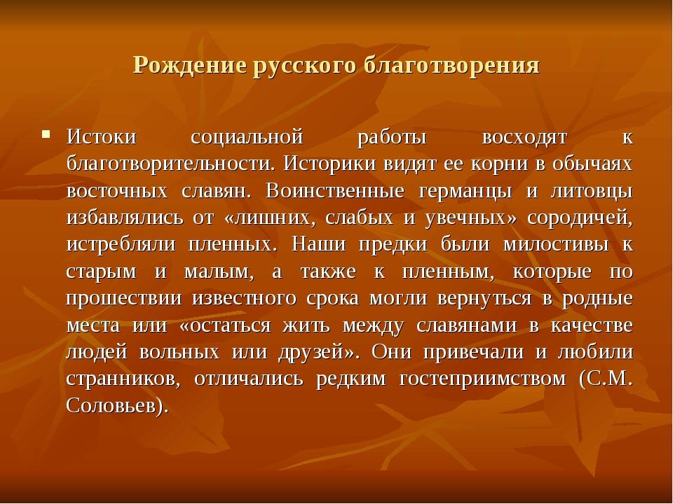 Рождение русского благотворения Истоки социальной работы восходят к благотвор...