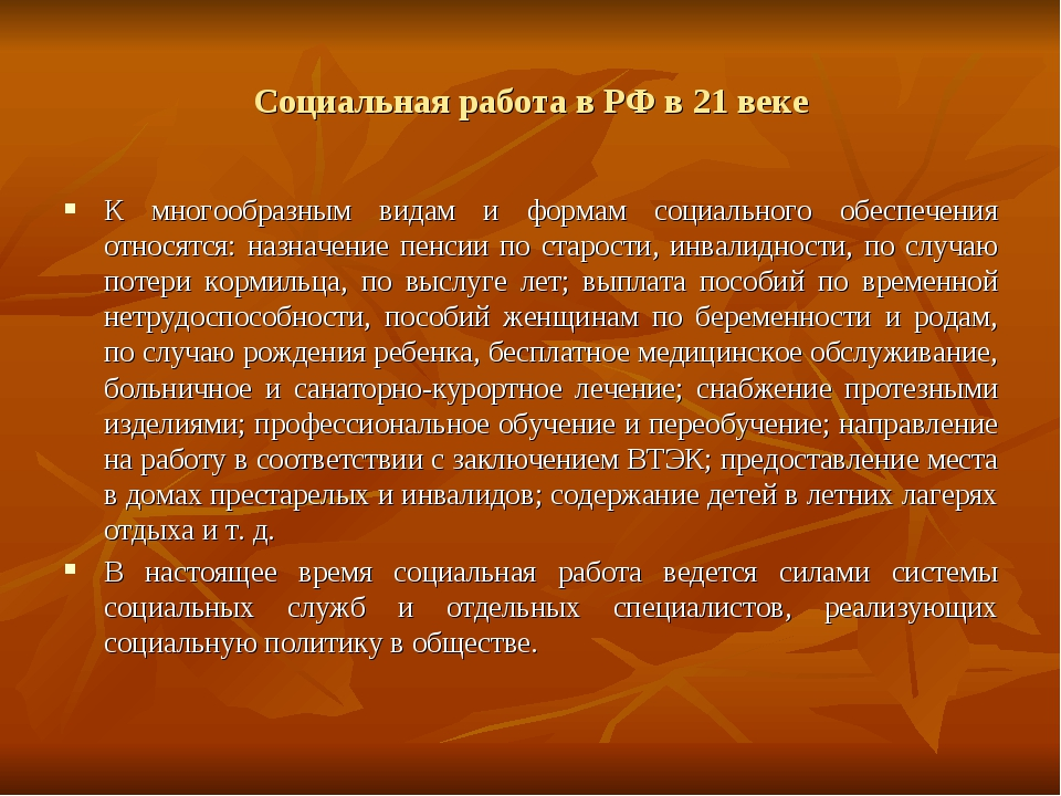 Социальная работа в РФ в 21 веке К многообразным видам и формам социального о...