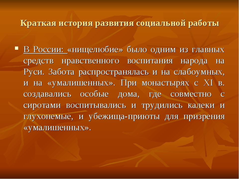 Краткая история развития социальной работы В России: «нищелюбие» было одним и...