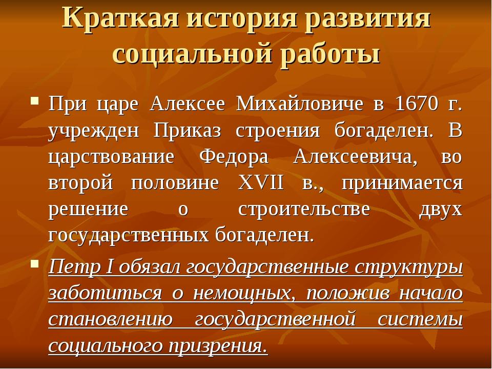 Краткая история развития социальной работы При царе Алексее Михайловиче в 167...