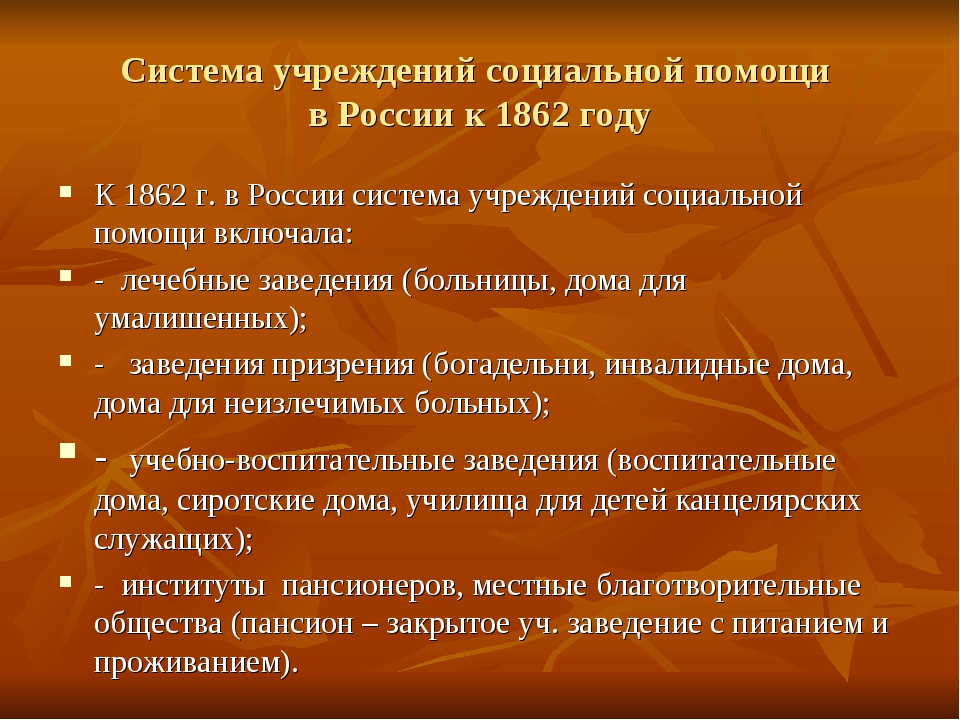 Система учреждений социальной помощи в России к 1862 году К 1862 г. в России...