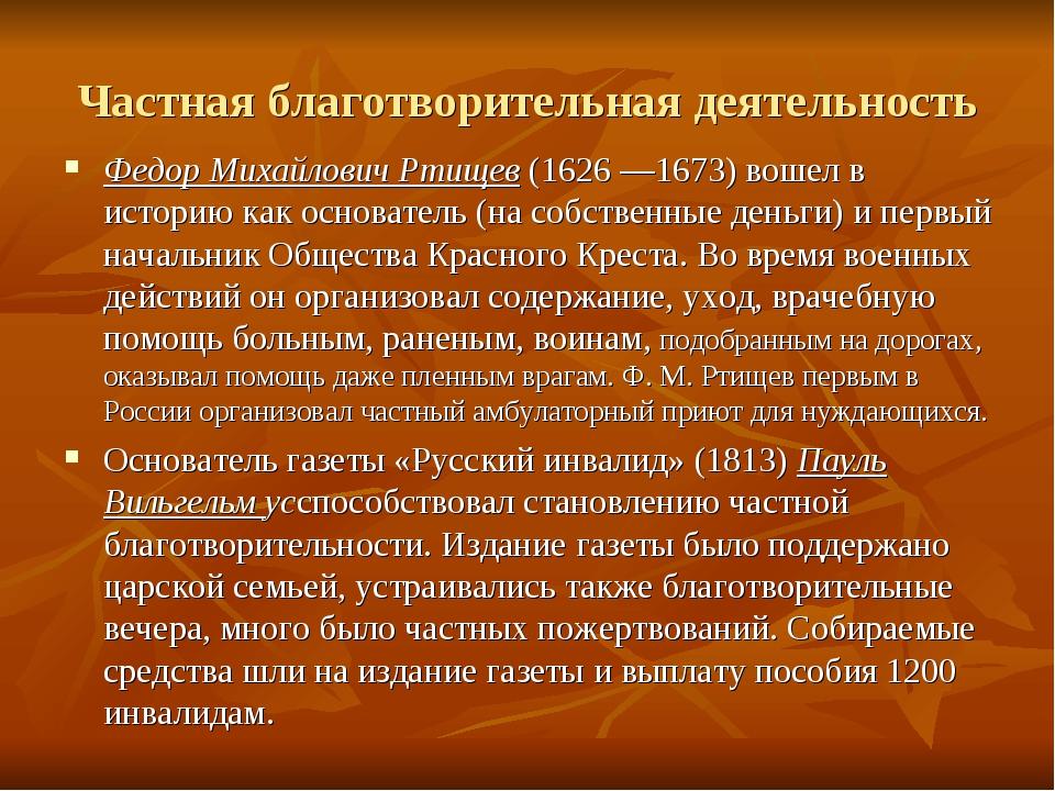 Частная благотворительная деятельность Федор Михайлович Ртищев(1626 —1673) в...