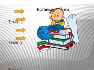 Тема 2 Тема 3 Тема 4 Тема 5
