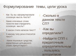 Формулирование темы, цели урока Как бы вы сформулировали основную мысль текст