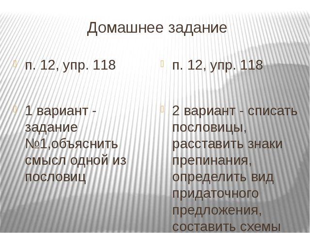 Домашнее задание п. 12, упр. 118 1 вариант - задание №1,объяснить смысл одной...