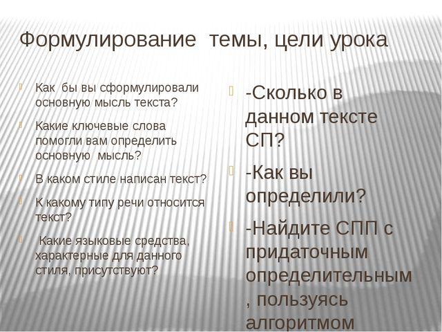 Формулирование темы, цели урока Как бы вы сформулировали основную мысль текст...