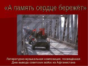 Литературно-музыкальная композиция, посвящённая Дню вывода советских войск из