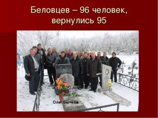 Беловцев – 96 человек, вернулись 95 Олег Бычков