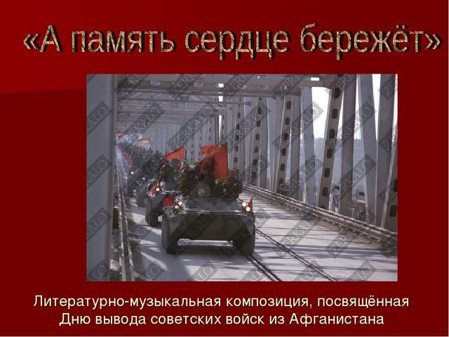 Литературно-музыкальная композиция, посвящённая Дню вывода советских войск из...