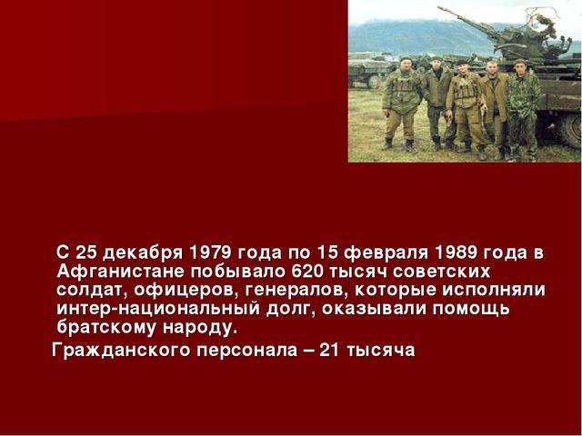 С 25 декабря 1979 года по 15 февраля 1989 года в Афганистане побывало 620 ты...