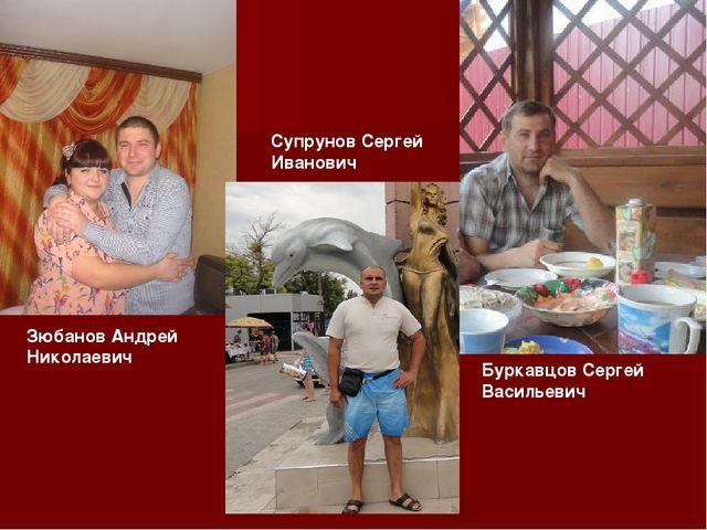 Зюбанов Андрей Николаевич Супрунов Сергей Иванович Буркавцов Сергей Васильевич