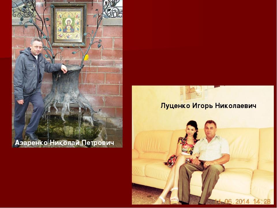 Луценко Игорь Николаевич Азаренко Николай Петрович