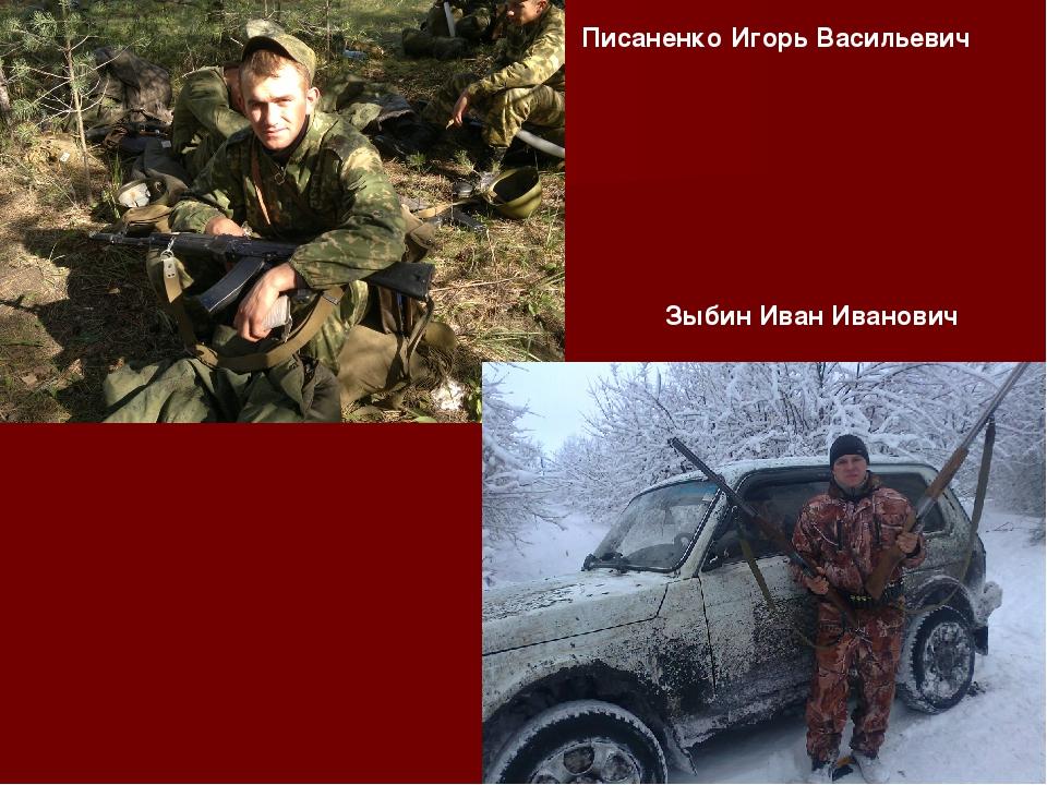 Писаненко Игорь Васильевич Зыбин Иван Иванович