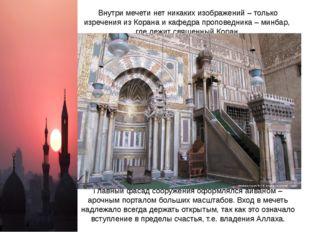 Внутри мечети нет никаких изображений – только изречения из Корана и кафедра
