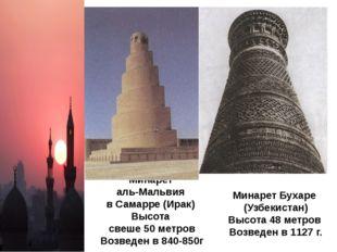 Минарет аль-Мальвия в Самарре (Ирак) Высота свеше 50 метров Возведен в 840-85