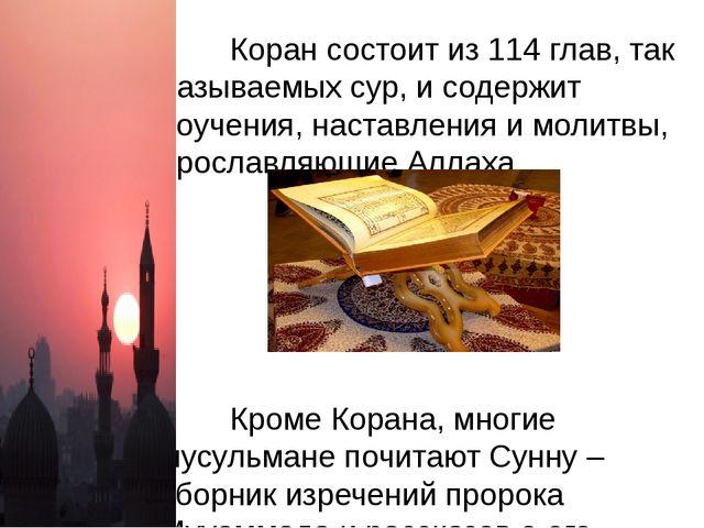 Коран состоит из 114 глав, так называемых сур, и содержит поучения, наставл...