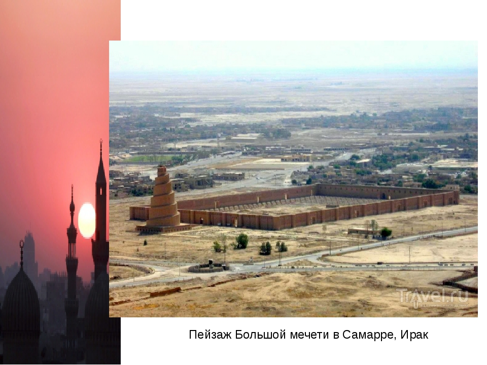 Пейзаж Большой мечети в Самарре, Ирак