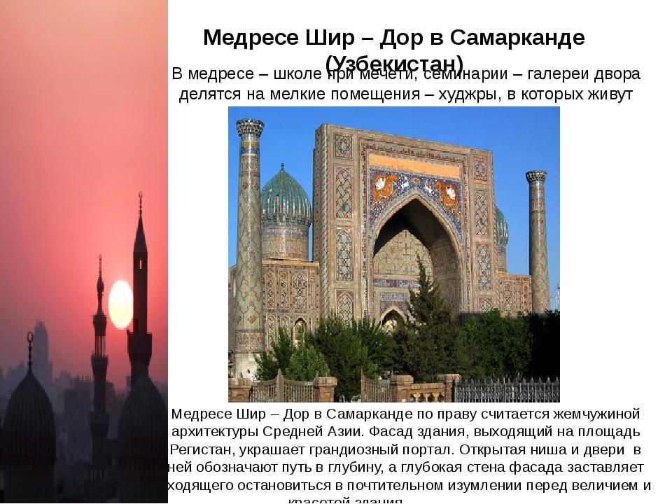 Медресе Шир – Дор в Самарканде (Узбекистан) В медресе – школе при мечети, сем...