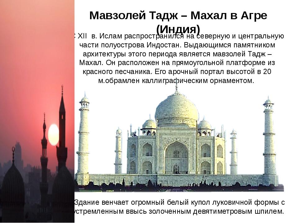 Мавзолей Тадж – Махал в Агре (Индия) С XII в. Ислам распространился на северн...