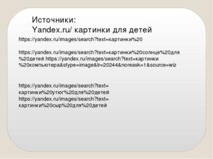 Источники: Yandex.ru/ картинки для детей https://yandex.ru/images/search?text