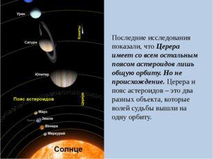Последние исследования показали, что Церера имеет со всем остальным поясом ас