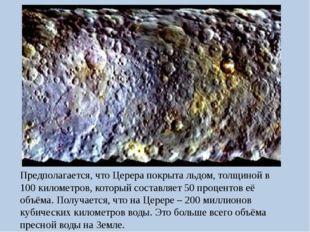Предполагается, что Церера покрыта льдом, толщиной в 100 километров, который